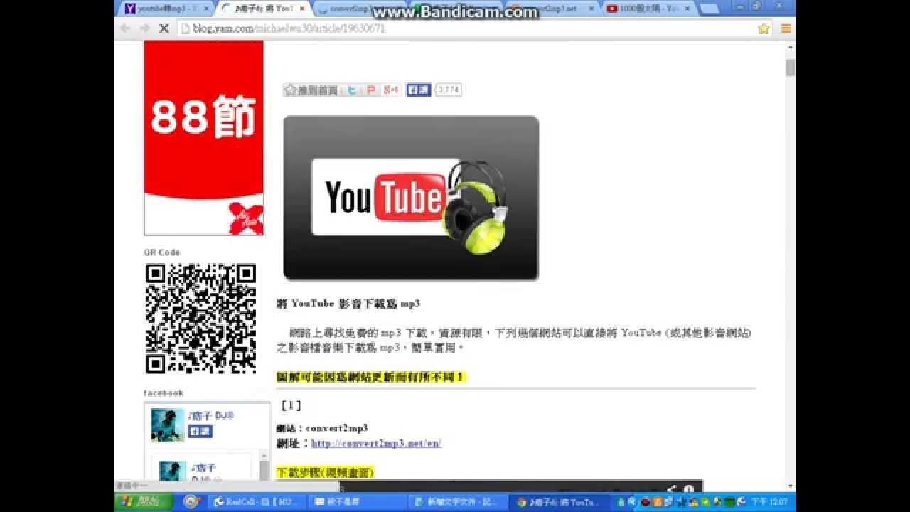 youtube轉mp3教學影片 - YouTube