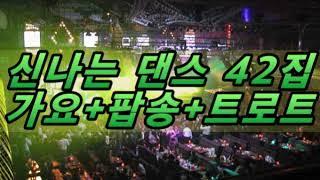 30/40/50/대가 좋아하는 신나는 댄스 42집 가요+팝송+트로트