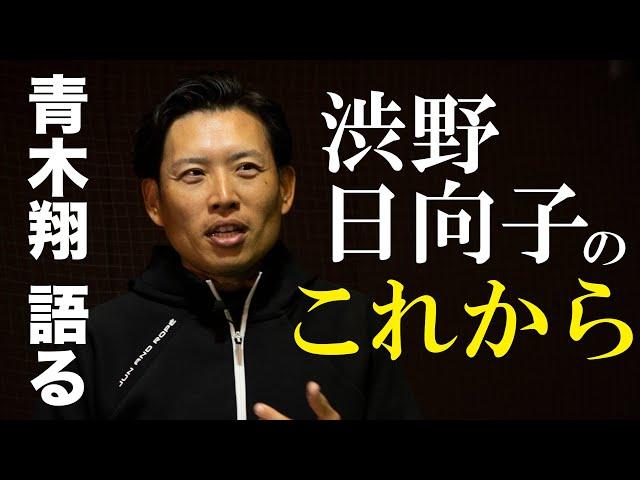 """渋野日向子の""""ここまで""""と""""これから""""。青木翔コーチが語る今後の見通し"""