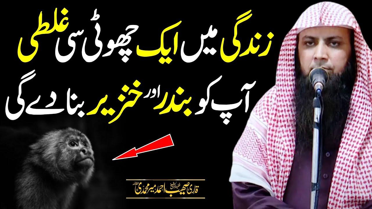 Zindagi Mein Choti c Galti Apko Bandar or Khanzir Bana Dy Gi | Qari Sohaib Ahmed Meer Muhamamdi
