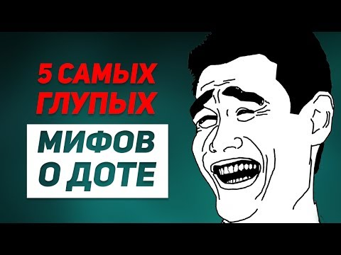 видео: 5 Самых Глупых Мифов о Доте