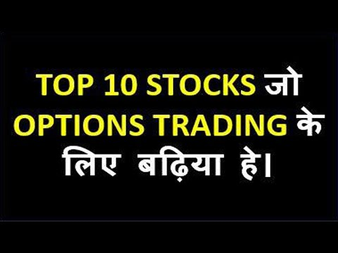 Top 10 Stocks for Options Trading