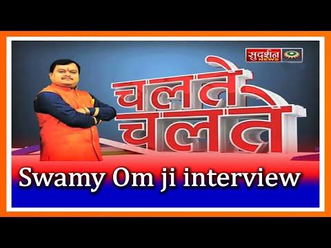 Swamy Om ji interview with Suresh Chavhanke on Sudarshan News