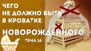 Чего не должно быть в кроватке Тема 16: Часть 2
