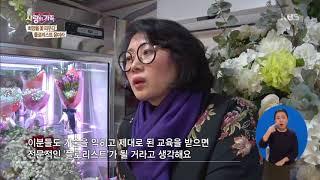 사랑의 가족 - 향긋한 꽃내음이 물씬~ - 플로리스트 …