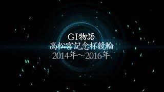 GⅠ物語 高松宮記念杯 2014年~2016年