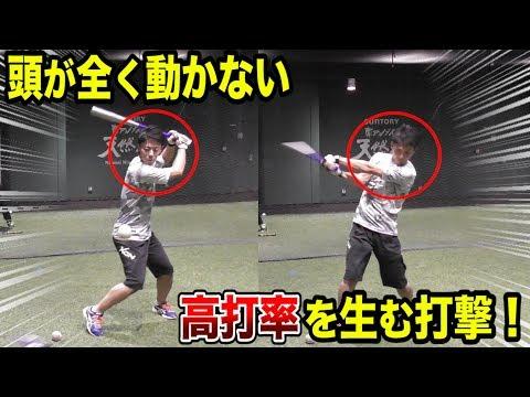 頭が全く動かない打撃!これが高打率を生む秘訣…練習法も公開!
