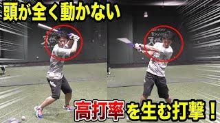 頭が全く動かない打撃!これが高打率を生む秘訣…練習法も公開! thumbnail