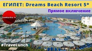Dreams Beach Resort 5 обзор отеля Бюджетный отдых в Шарм Эль Шейхе Прямое включение из Египта