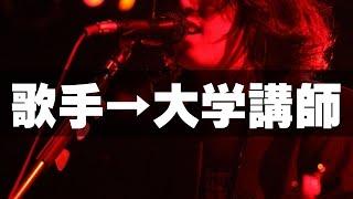 THE BOOMの宮沢和史、歌手活動を休止、大学講師へ