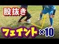 【サッカー】南米流ドリブル!股抜きパターン例10連発【ドリブル・フェイント辞典】 Dribbling Skills Dictionary PANNA Nutmeg Skills by Footy14S