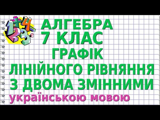 7 клас. Алгебра. ГРАФІК ЛІНІЙНОГО РІВНЯННЯ З ДВОМА ЗМІННИМИ.