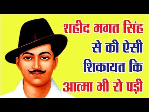 #kavi #hasya #gazal शहीद भगत सिंह से की ऐसी शिकायत कि आत्मा भी रो पड़ी - कवि गौतम इलाहबादी
