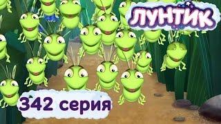 Лунтик и его друзья - 342 серия. Нашествие