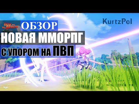 ОБЗОР KurtzPel - ММОРПГ с уклоном в ПВП и аниме стилистикой