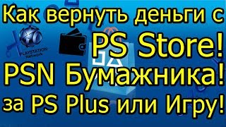 Как Вернуть Деньги с PS Store PSN за Игру или PS Plus PS4!