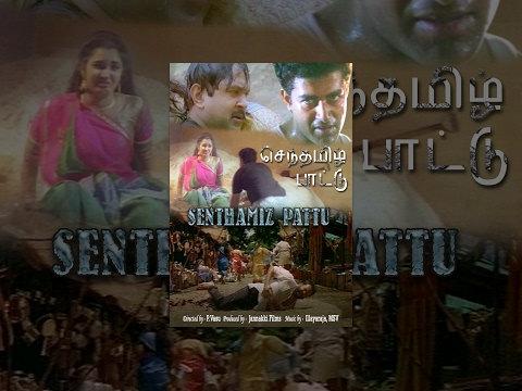 Senthamiz Paattu (Full Movie) - Watch Free Full Length Tamil Movie Online