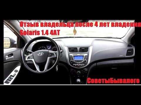 Реальный отзыв о Hyundai Solaris после 4 лет Все косякиСоветыБывалого