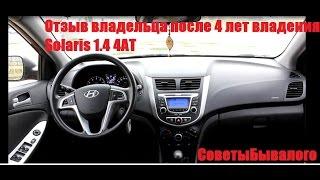 Реальный отзыв о Hyundai Solaris после 4 лет Все косяки СоветыБывалого смотреть