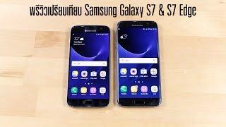 พรีวิวเปรียบเทียบ Samsung Galaxy S7 & S7 Edge