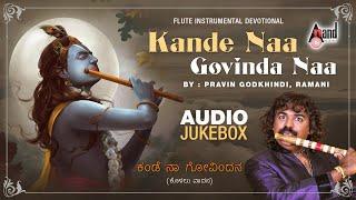 Kande Naa Govinda Naa | Flute Instrumental Devotional Audio Jukebox | Ramani, Pravin Godkhindi