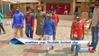 Pongal festival celebrated at Chennai Kanikkai Matha church | News7 Tamil