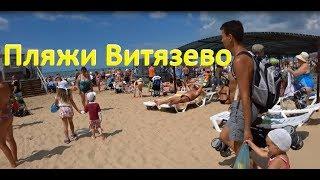 видео Отдых в частном секторе в поселке Витязево в 2017 году. Жилье без посредников по низким ценам