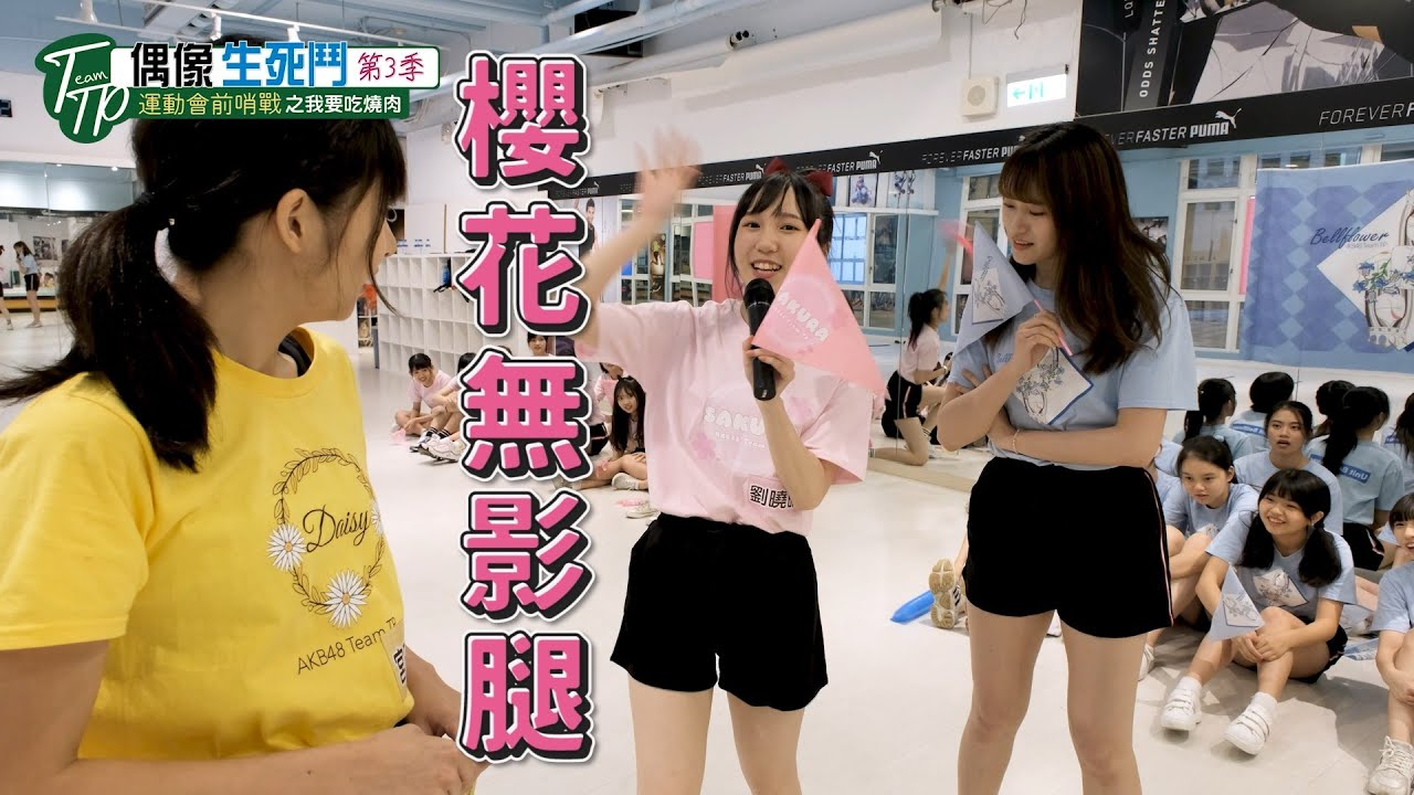 |AKB48 Team TP|運動會前哨戰 EP.3 - 體適能測驗 Part.2 @ 第三季 TTP 偶像生死鬥