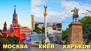 Путешествие Москва-Киев-Харьков! ВЛОГ 57