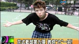 mba花式街頭籃球隊 小夫 x 中視新聞花式籃球教學第9集 mba streetball