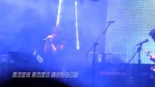2013/07/10海洋音樂祭-五月天「2012」