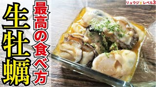 牡蠣のタバスコオイルマリネ|料理研究家リュウジのバズレシピさんのレシピ書き起こし