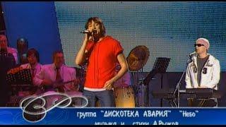 Дискотека Авария - Небо (Песня Года 2003 Финал)