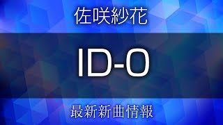 佐咲紗花 - ID-0 [ ID-0 オープニング ]