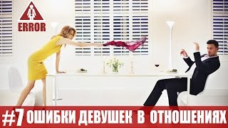 Инна Паустовская. Ошибки девушек в отношениях!