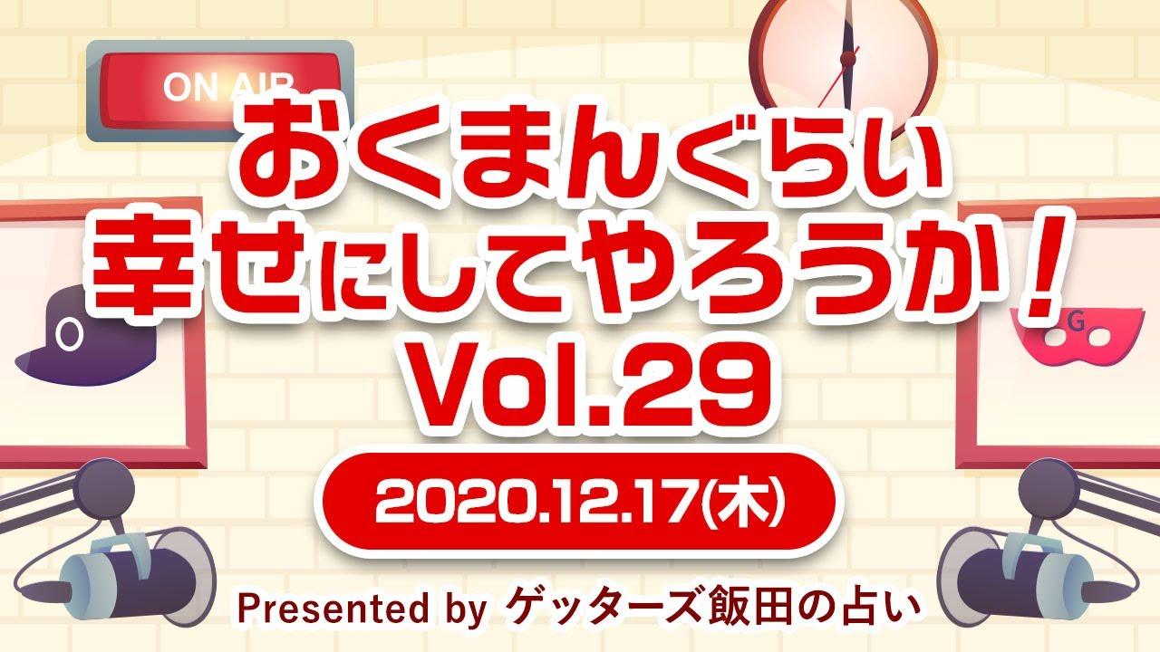 無料 ゲッターズ 飯田 2020
