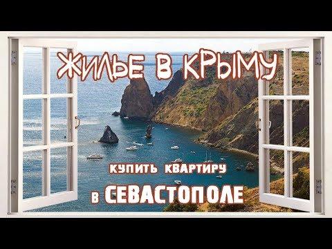 Сколько стоит квартира в Севастополе? Как купить недвижимость ? Все про жилье в Крыму.