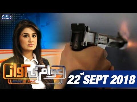 Aik Waqt Main 3 Wardaten   Awam Ki Awaz   SAMAA TV   Sep 22, 2018