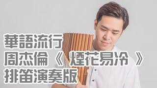 周杰倫 ( Jay Chou )《 煙花易冷 》排笛 ( Pan Flute / Panpipe) 演奏版 Cover By 李濬廷 David Tin