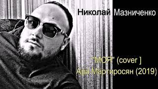 """Николай Мазниченко - """"Моя"""" 2019 (cover Ара Мартиросян)"""