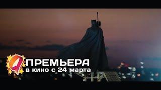 Бэтмен против Супермена: На заре справедливости (2016) HD трейлер | премьера 24 марта