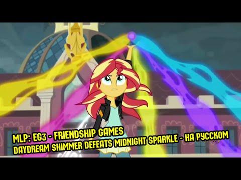 [60FPS] MLP: EG3 - Friendship Games - Daydream Shimmer Defeats Midnight Sparkle - НА РУССКОМ