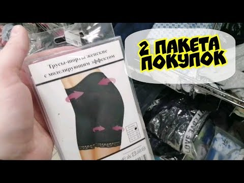Видео: ФИКС ПРАЙС