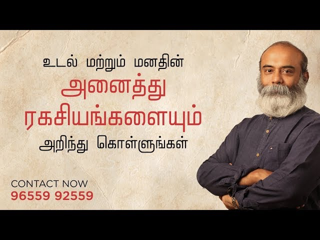Ulchemy - Learn Every Secrets of your Mind & Body (Tamil)