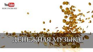 Денежная Музыка - Музыка Для Открытия Денежного Потока