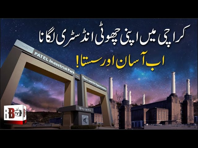 Easiest Way to Set Your Own Industry | Industrial Real Estate in Karachi | Patel Industrial Park