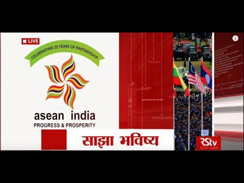 RSTV Vishesh -Jan 24, 2018: INDIA-ASEAN Summit - Curtain Rai