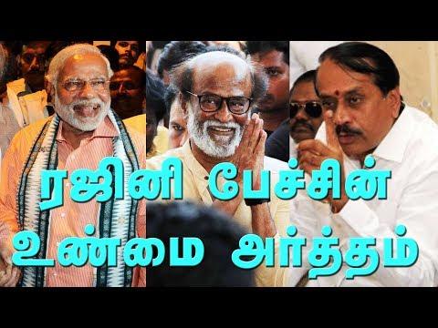 ரஜினி பேச்சின் 'பகீர்' அர்த்தம் | Rajini | Sterlite | H Raja | Shocking Truth Revealed