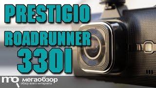 Prestigio RoadRunner 330i обзор видеорегистратора