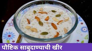 पोष्टिक साबुदाण्याची खीर उपवासाची झटपट होणारी रेसिपी   Sabudana kheer recipe in Marathi